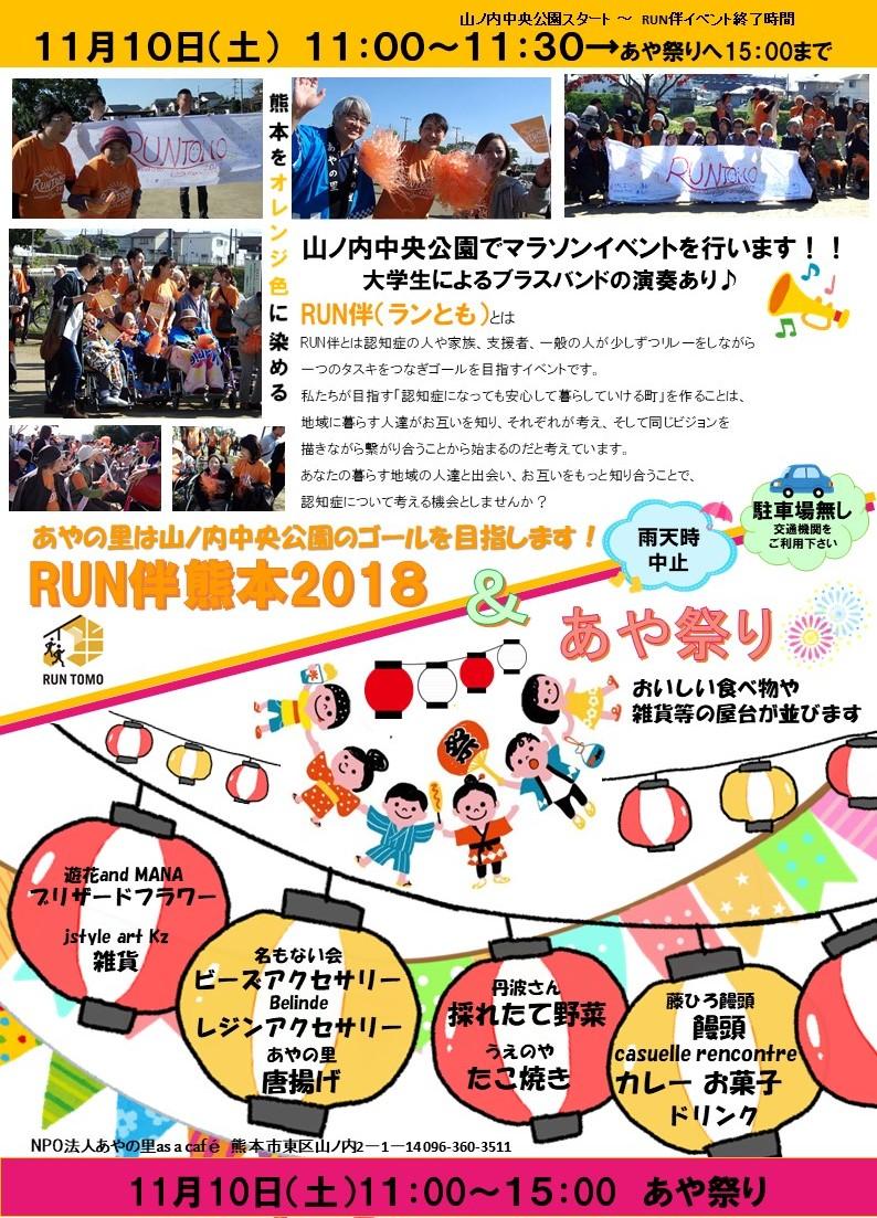 RUN伴&あや祭り開催のお知らせ